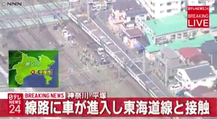 東海道線平塚駅事故!踏切事故 車と列車が衝突 現場は大惨事に ...